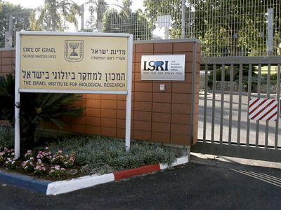 The entrance of the Israel Institute for Biological Research, Ness- Ziona . This structure is the cover for the research and manufacturing of Israeli chemical and biological weapons.